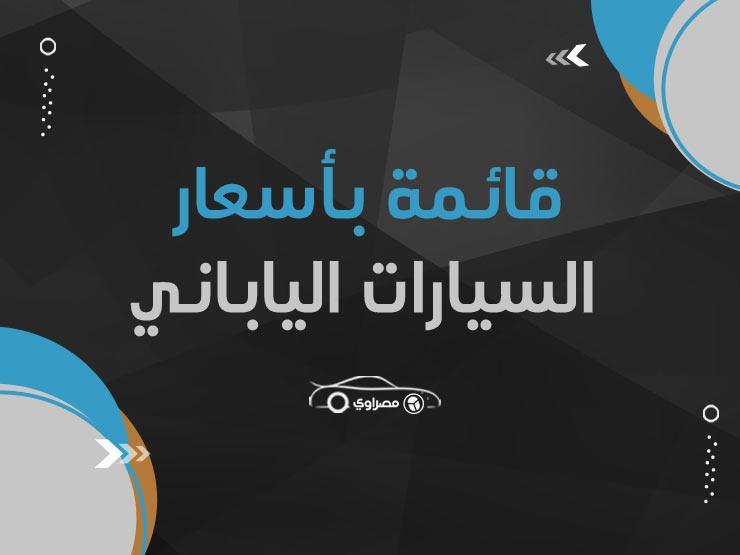 قائمة بأسعار جميع السيارات اليابانية المتاحة بالسوق المصري في ديسمبر 2019