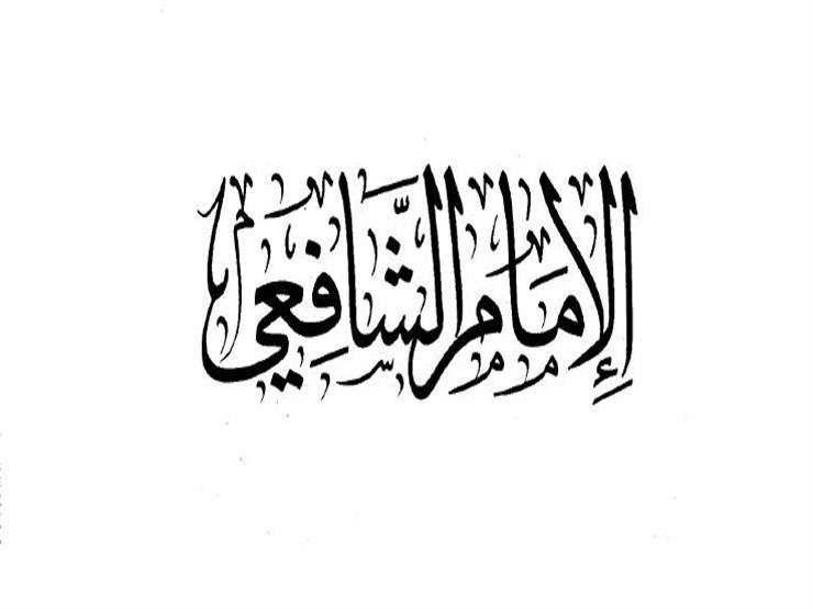 تعرف على قصة الإمام الشافعي مع أحد طلابه.. تنشرها عبلة الكحلاوي