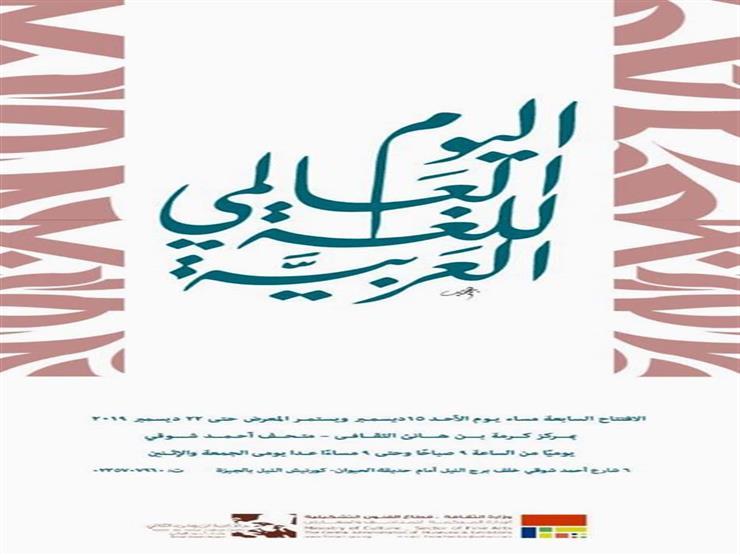"""""""الفنون التشكيلية"""" يحتفل باليوم العالمي للغة العربية"""