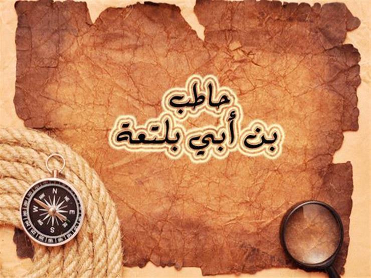 تعرف على قصة الصحابي الذي خان النبي وأفشى سرًا حربيًا