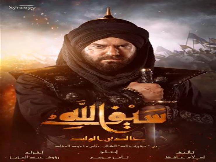 سينرجي تكشف عن أول بوسترات مسلسل خالد بن الوليد لعمرو