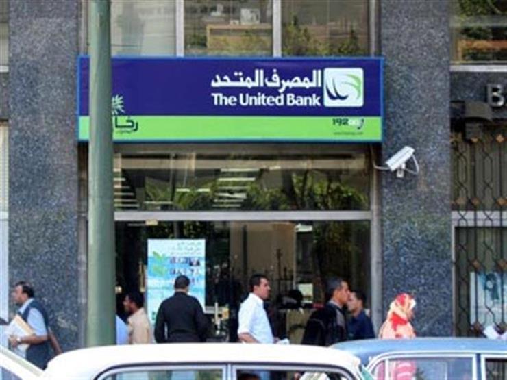 مسؤول بالمصرف المتحد: تطبيق رقم الحساب المصرفي الدولي يعظم فرص الصادرات المصرية