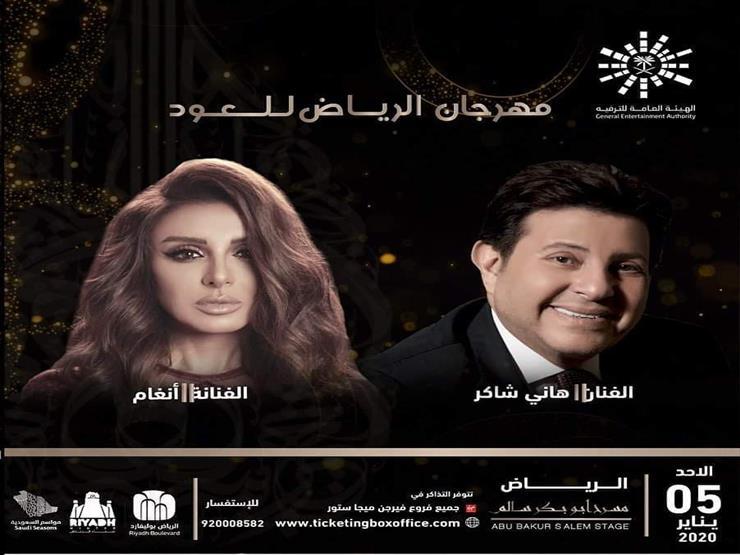 الأحد.. هاني شاكر وأنغام يغنيان معًا في الرياض