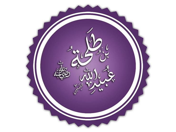 #أصحاب_الرسول: طلحة بن عبيد الله أحد العشرة المبشرين بالجنة وأكرم العرب في الإسلام (2)