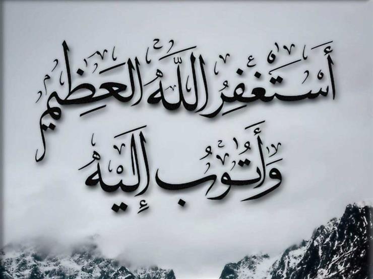 """""""أستغفرُكَ رَبِّي واَتُوبُ إليكَ"""".. مناجاة خاشعة لمستشار المفتي"""