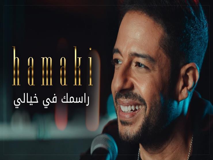 فيديو  محمد حماقي يطرح كليب  راسمك في خيالي    مصراوى