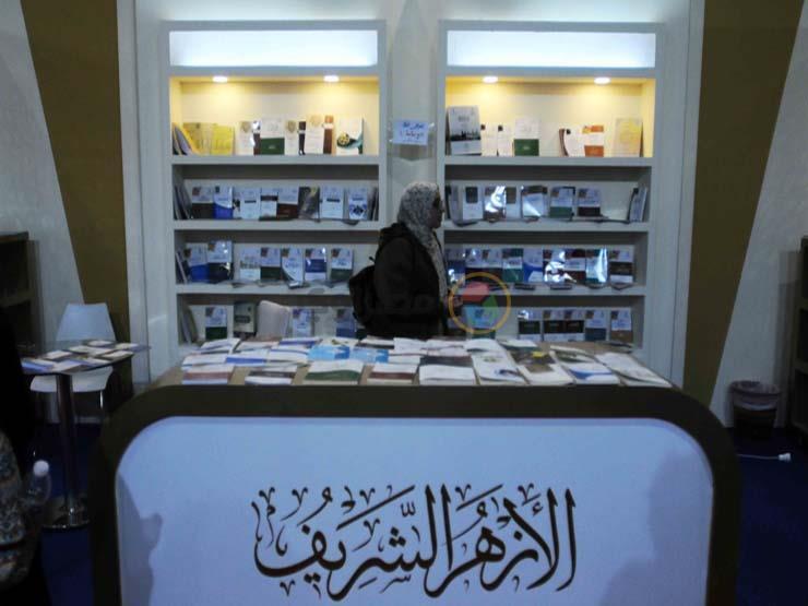"""""""البحوث الإسلامية"""": إقبال كبير على جناح الأزهر في ختام معرض الكتاب"""