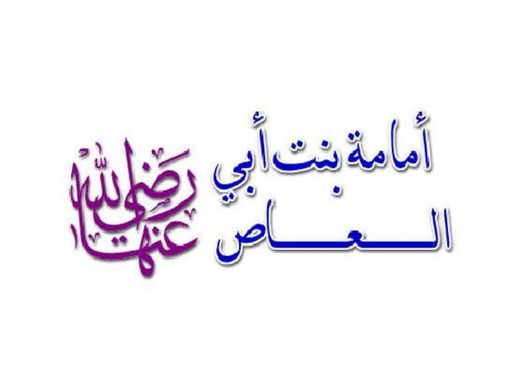 """أطفال في بيت النبوة .. """"إمامة بنت العاص"""" حفيدة النبي التي أهداها قلادة النجاشي"""