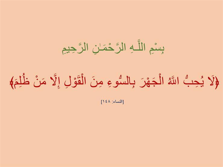 هل الله سبحانه وتعالى يحب ولا يحب القرآن الكريم يجيب 14 مصراوى