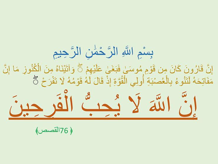 هل الله سبحانه وتعالى يحب ولا يحب؟.. القرآن الكريم يجيب (15)