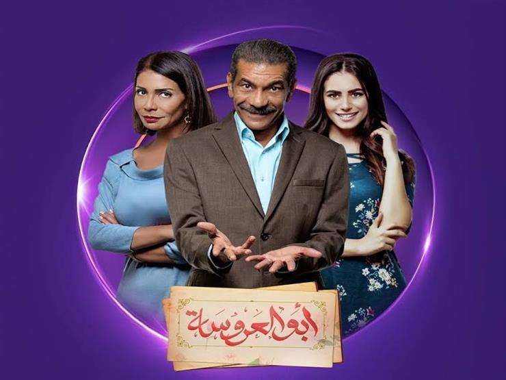 """عرض آخر حلقات الجزء الثاني من """"أبو العروسة"""".. غدًا"""