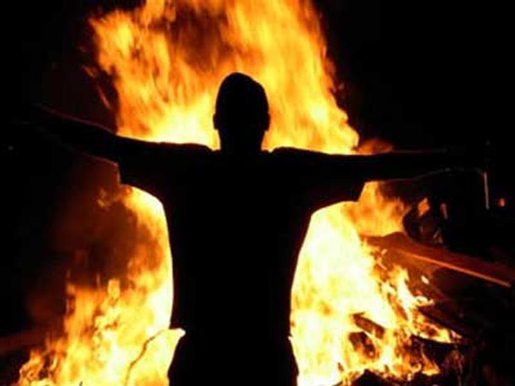 أشعل النار في جسده.. انتحار شاب لمروره بأزمة نفسية في الشرقية