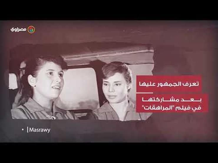 """زيزي مصطفى.. شاركت ماجدة بطولة """"المراهقات"""" وتوفيت إثر أزمة قلبية"""
