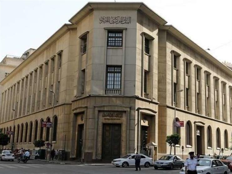 البنك المركزي يفاجئ السوق ويُخفض الفائدة 1% على الإيداع والإقراض