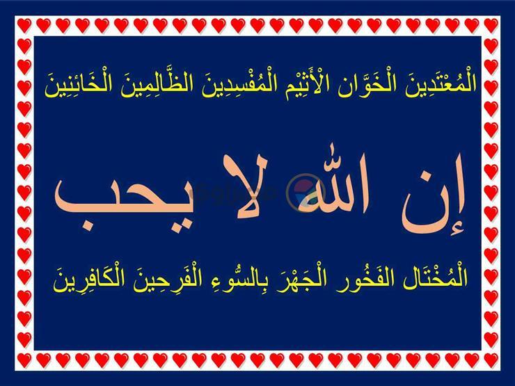 9 لا يحبهم الله تعالى.. تعرف عليهم من القرآن الكريم
