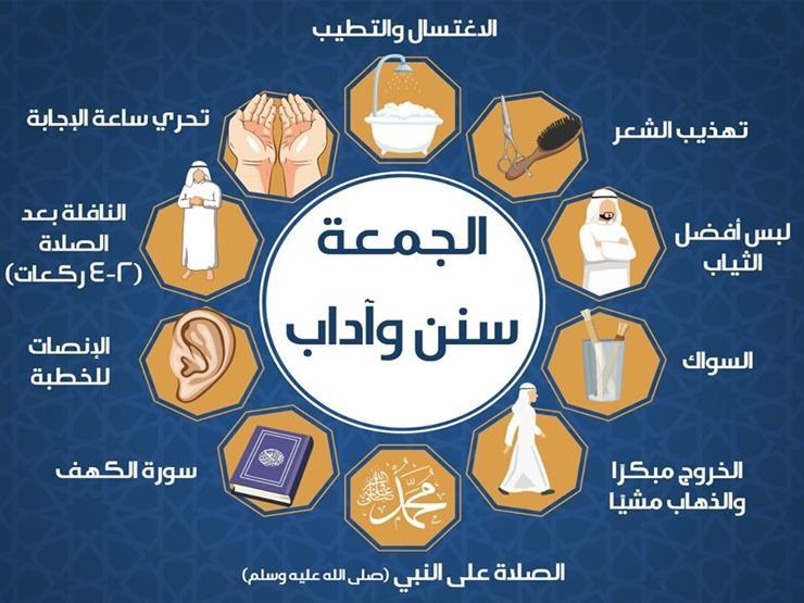 في يوم الجمعة.. تعرف على 8 سُنن وآداب من الهدي النبوي