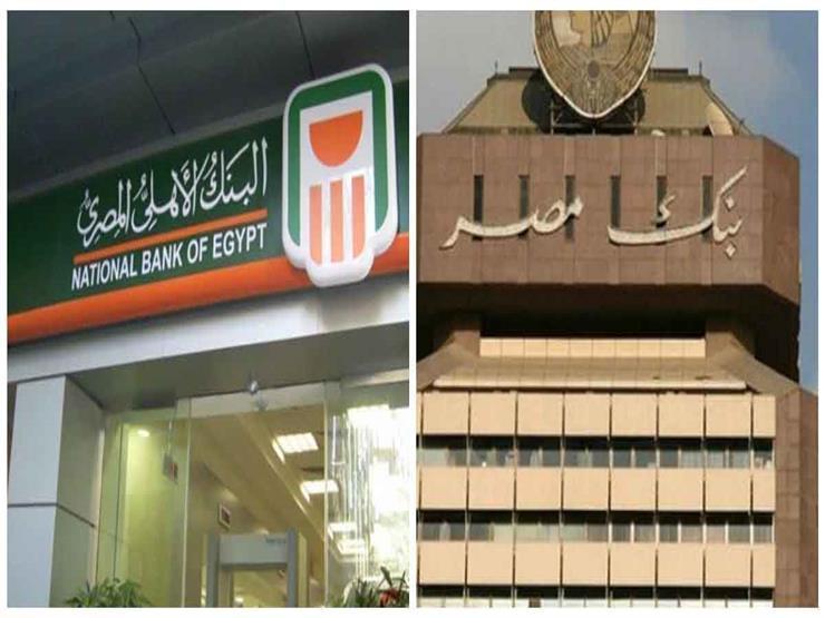 بنكا مصر والأهلي يجتمعان غدًا لبحث خفض الفائدة على حساب التوفير والودائع