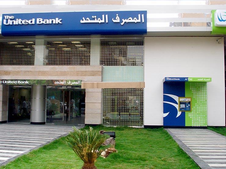 المصرف المتحد يقدم خدمات التمويل العقاري للمصريين بالخارج