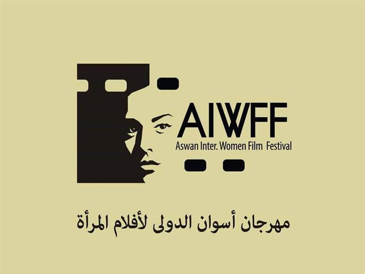 افتتاح الدورة الثالثة من مهرجان أسوان السينمائي الدولي لأفلام المرأة