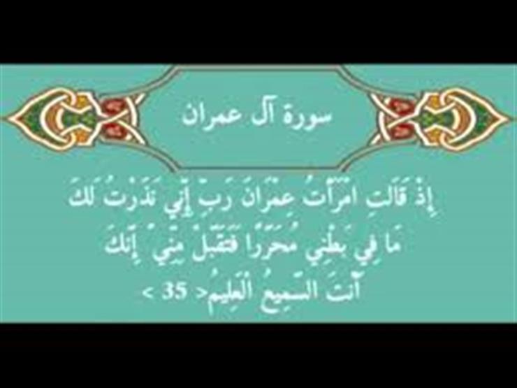 حنة بنت فاقوذ.. امرأة عمران ووالدة مريم التي نذرت ما في بطنها لله