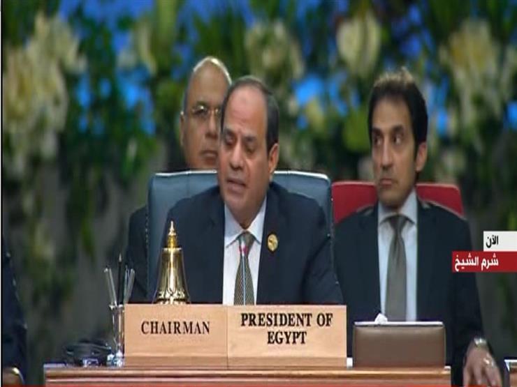السيسي يُعلن انتهاء الجلسة الافتتاحية للقمة العربية الأوروبية الأولى