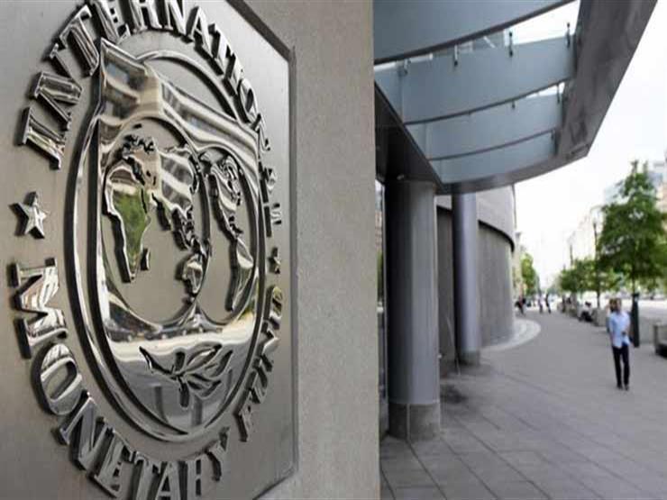 صندوق النقد الدولي يدعم قرار المركزي الأمريكي بشأن أسعار الفائدة style=