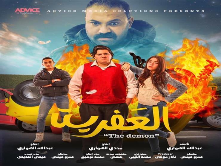 """مجدي الهواري يدعم ابنه في """"العفريت"""""""