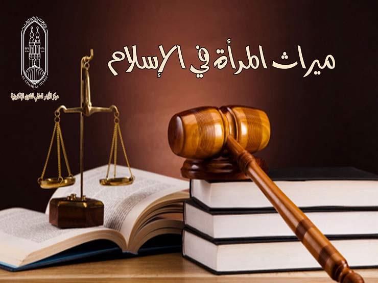 """الأزهر يصدر مطوية دعوية بعنوان """"ميراث المرأة في الإسلام"""""""