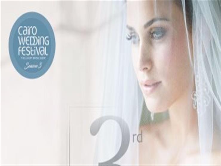 غدا.. انطلاق Cairo Wedding Festival