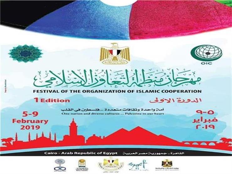 غدًا.. مهرجان منظمة التعاون الإسلامي يختتم فعالياته