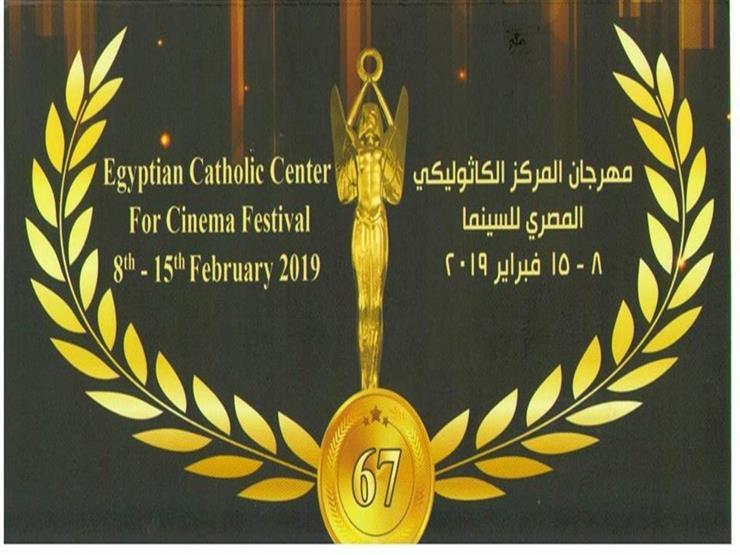 الليلة.. انطلاق حفل افتتاح الدورة 67 من مهرجان المركز الكاثوليكي للسينما