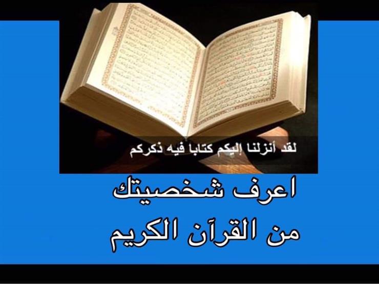 هل تعلم أن شخصيتك مذكورة في القرآن الكريم؟.. تعرَّفْ عليها من عبلة الكحلاوي