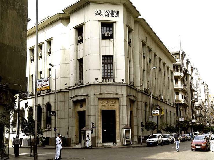البنك المركزي يبيع غدًا أذون خزانة بقيمة 17 مليار جنيه