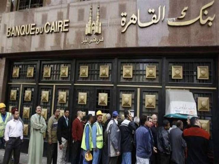 بنك القاهرة يخفض الفائدة 1% على شهادة البريمو ذات آجال 3 سنوات