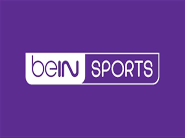 """تصعيد جديد.. إلغاء احتكار قنوات"""" bein sport """"في السعودية"""