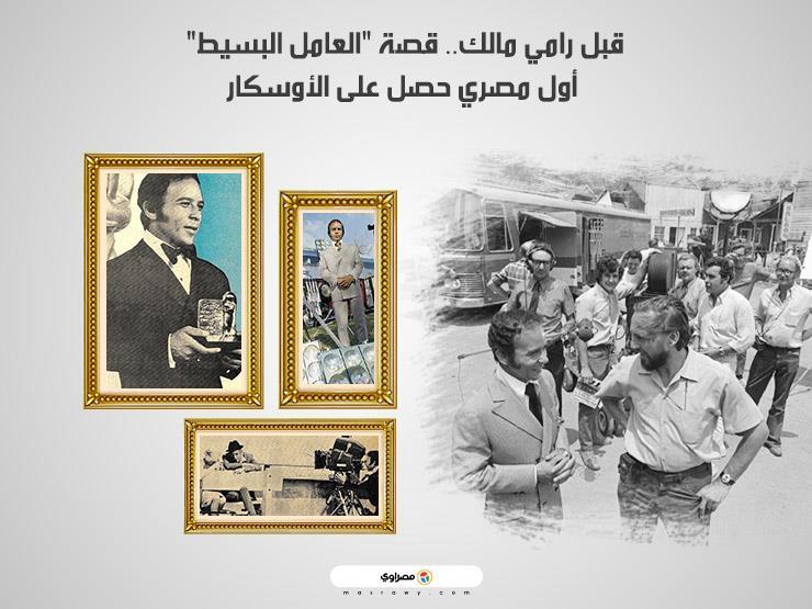 """قبل رامي مالك.. قصة """"العامل البسيط"""" أول مصري حصل على الأوسكار (صور)"""