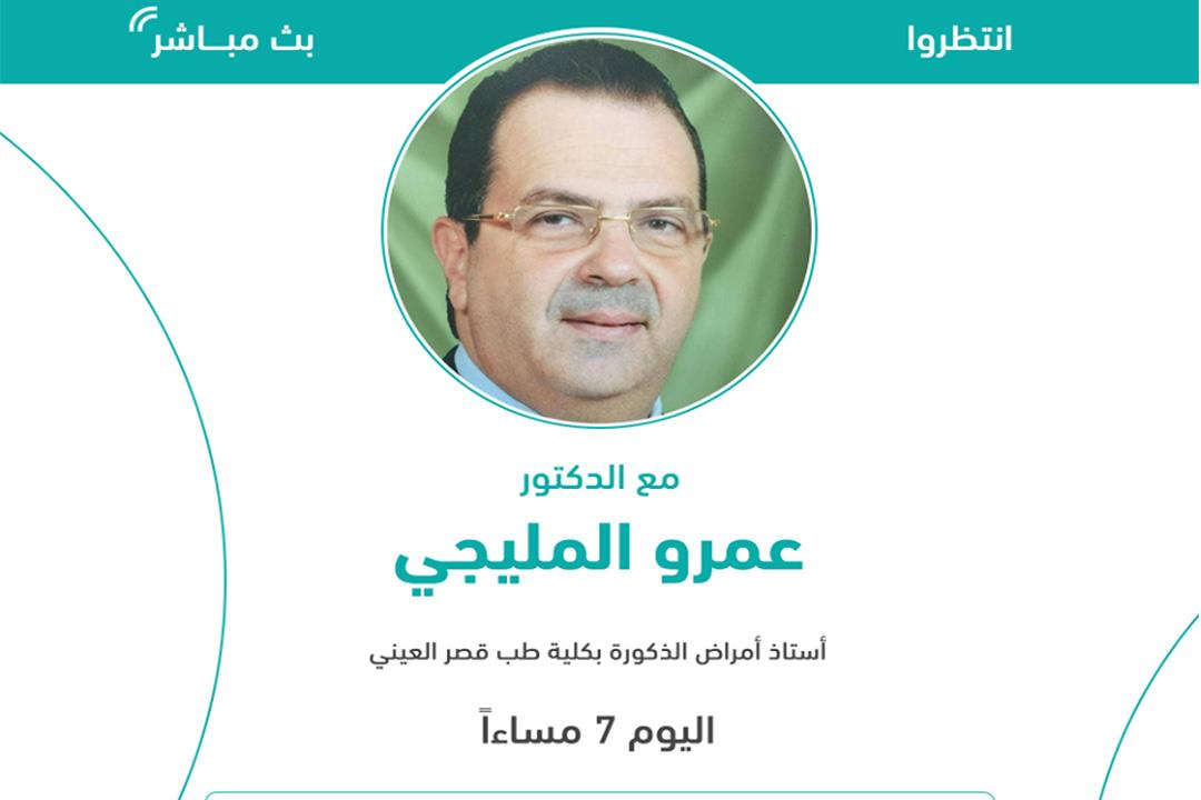 بث مباشر مع الدكتور عمرو المليجي أستاذ أمراض الذكورة