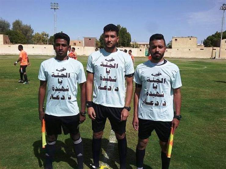 3 حكام كرة قدم يرتدون قمصانًا تحمل اسم ضحية الطائرة الأثيوبية المنكوبة