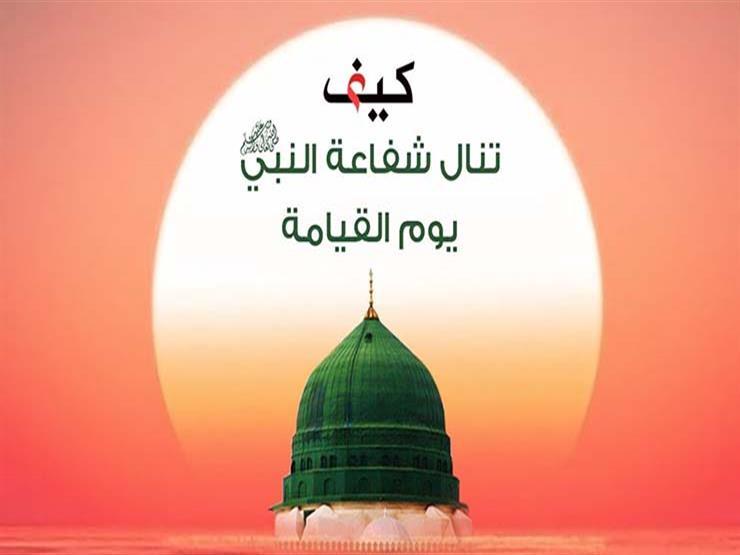 حسني: لتكون من أولى الناس بشفاعة سيدنا النبي عليك بهذا الذكر