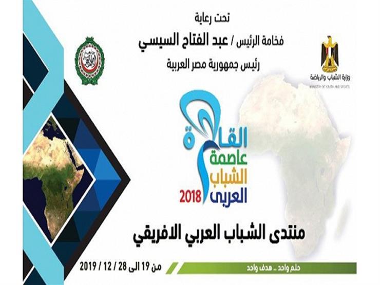 ملتقى الشباب العربي الأفريقي برعاية الرئيس السيسي أبرز عناوين الصحف