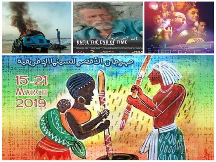 """الدورة الثامنة لـ""""الأقصر للسينما الإفريقية"""".. تحديات كبيرة وسينما جادة"""
