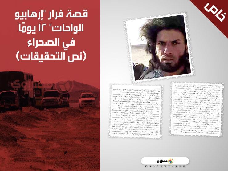 """""""معهم الحايس"""".. قصة فرار """"إرهابيو الواحات"""" 12 يومًا في الصحراء (نص التحقيقات)"""