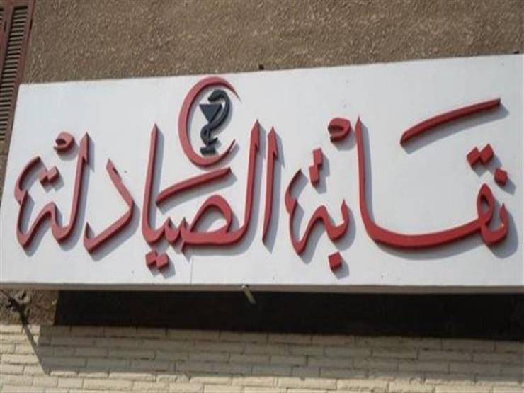24 مارس.. الحكم في دعوى رفع الحراسة عن نقابة الصيادلة