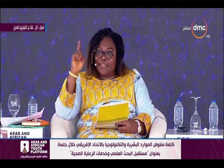 سارة أجبور: لا بد من تطوير الداخل بالقارة الأفريقية لجذب طلابها الخارج للعودة وإفادتها