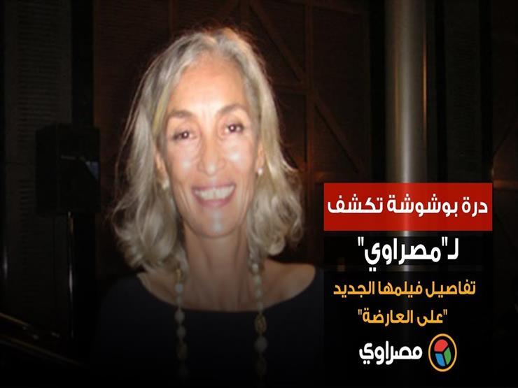 درة بوشوشة: تكريمي بمصر شيء عظيم والمنتخب صنع معجزة