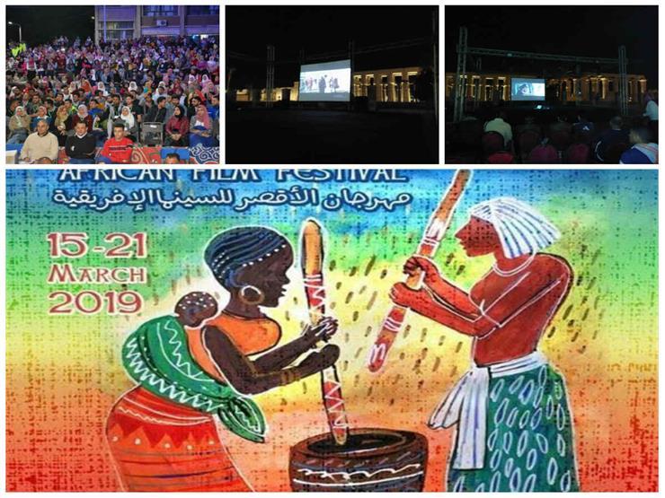 """في ثاني أيام مهرجان السينما الإفريقية.. غضب في الأقصر و""""عقبة"""" الترجمة واقتراب الحلم"""