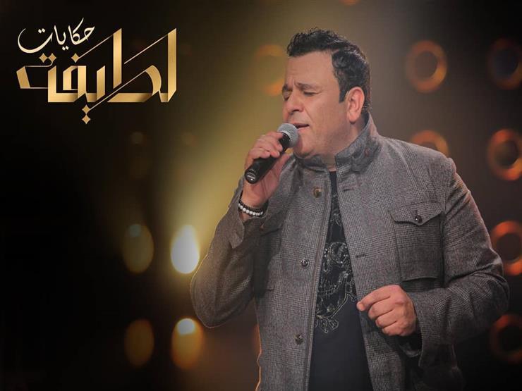 """محمد فؤاد ضيف""""حكايات لطيفة"""" الخميس المقبل"""