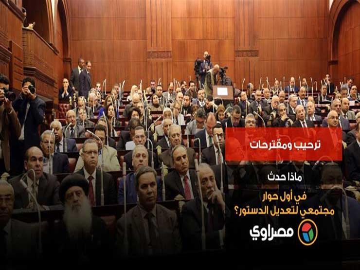 ترحيب ومقترحات.. ماذا حدث في أول حوار مجتمعي لتعديل الدستور؟