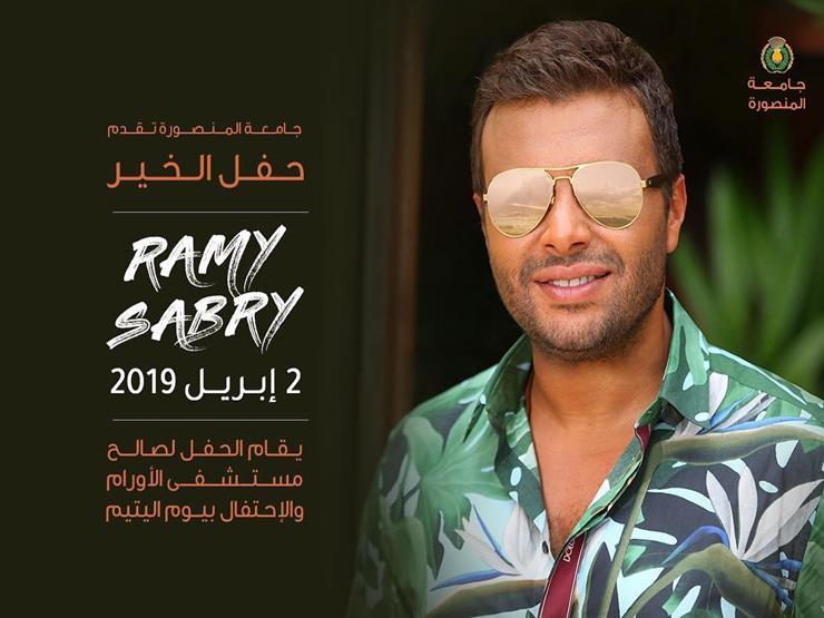 رامي صبري يحيي حفل يوم اليتيم في جامعة المنصورة في أبريل