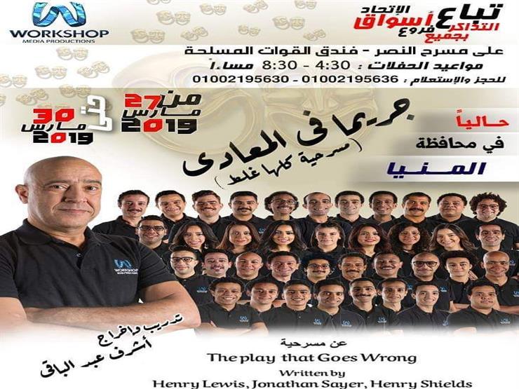 أشرف عبد الباقي يعرض مسرحيته في المنيا أواخر مارس
